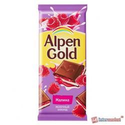 ALPEN GOLD SÜDLÜ MORUQLU...