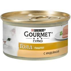 GOURMET GOLD KONSERV 85 QR...